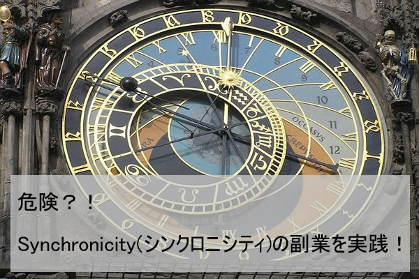危険?!Synchronicity(シンクロニシティ)の副業を実践!