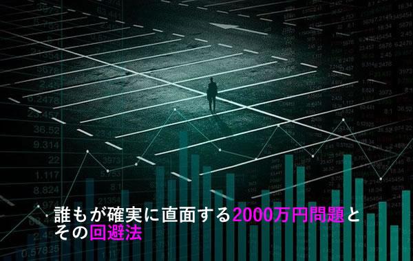 誰もが確実に直面する2000万円問題と、その回避法